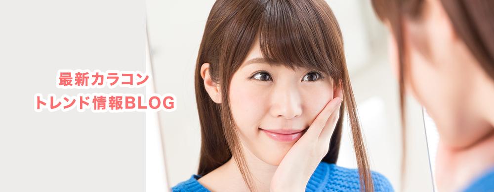 カラコンレポblog【プロが教えるテクニック】